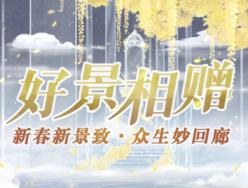 活跃送场景|新春新景致,众生妙回廊!