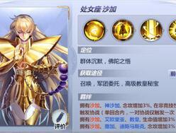 《圣斗士星矢(腾讯)》处女座-沙加