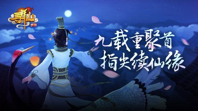 寻仙手游:周年庆